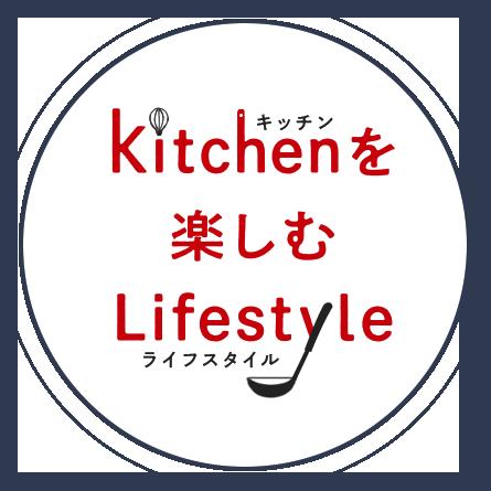 キッチンを楽しむライフスタイル